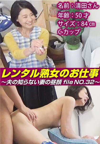SIROR-032 streaming sex movies The Work Of A Mature Woman For Rent – The Side Of A Wife That A Husband Does Not Know, file NO.32 –