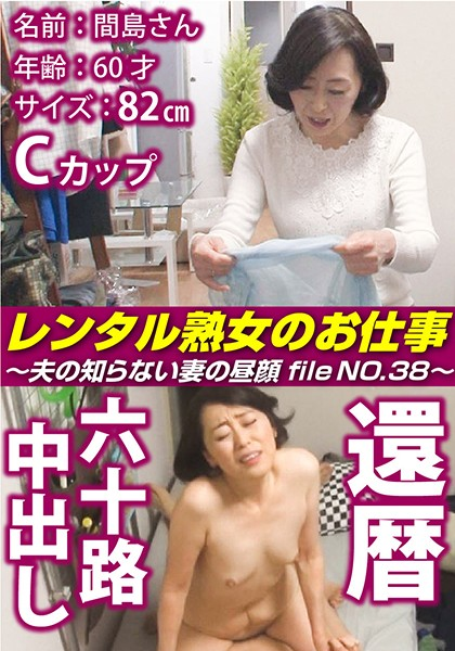 SIROR-038 jav online The Work Of A Mature Woman For Rent – The Secret Side Of A Wife That Her Husband Will Never See –