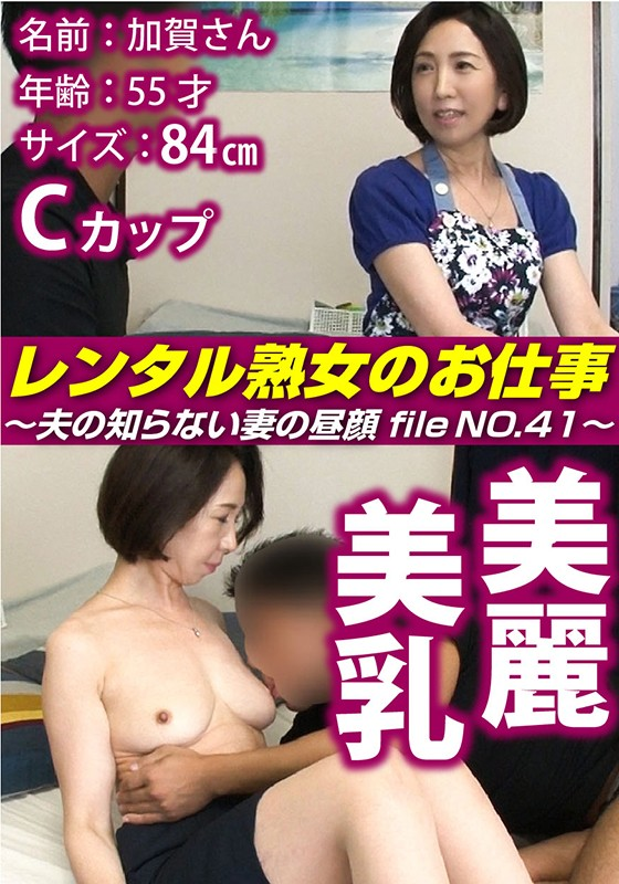 SIROR-041 free japanese porn MILFs For Rent – The Side Of These Mature Wives Their Husband Never Sees File. No. 41 –