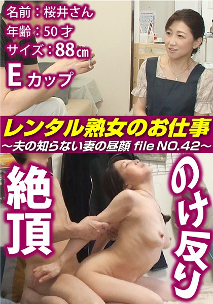 SIROR-042 hd japanese porn MILFs For Rent – The Side Of These Mature Wives Their Husband Never Sees File. No. 42 –