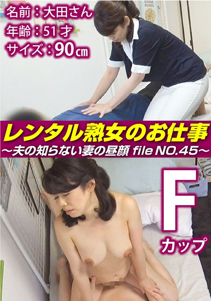 SIROR-045 japan av The Work Of A Mature Woman For Rent – The Secret Side Of A Wife That Her Husband Will Never See –