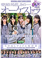Creampie Raw Footage Idol Pillow Sales Complete Memorial BEST 20 People, 480 Min. DVD 2-disc Set vol. 002 Download