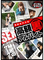 Real College Girls Have (Secret) High Paying Side Jobs 下載