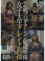 Talent Production's Treasured Film: College Girl Talent Interview Download