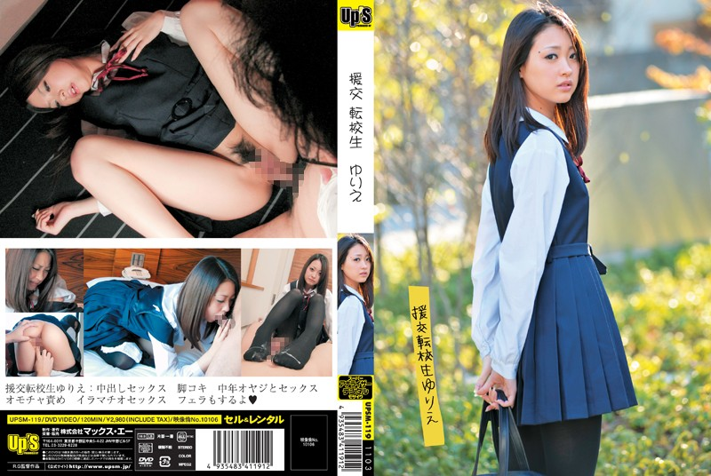 UPSM-119 The New Girl's an Escort - Yurie