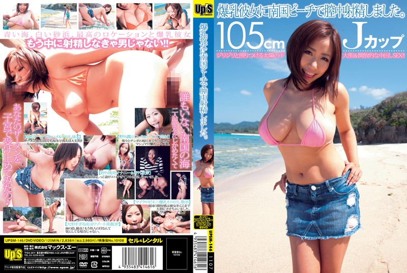 UPSM-146 best jav Busty Girl Creampied on the Beach of a Southern Island