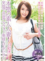 Real Married Woman Amateur! Smiling and Determined 40-Something Married Lady Makes Her AV Debut! Kotomi Saeki 下載