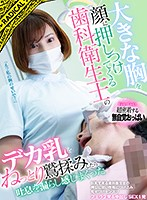 [VR] This Dental Assistant Pressed Her Big Tits Into My Face And When I Started Grabbing Them, She Moaned With Pleasure Hazuki Wakamiya Download