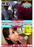 If We Went Nampa Seducing Amateur Girls At The Moment Of Transition From The Heisei To The Reiwa Era, Would We Be Able To Immediately Fuck Them? Download