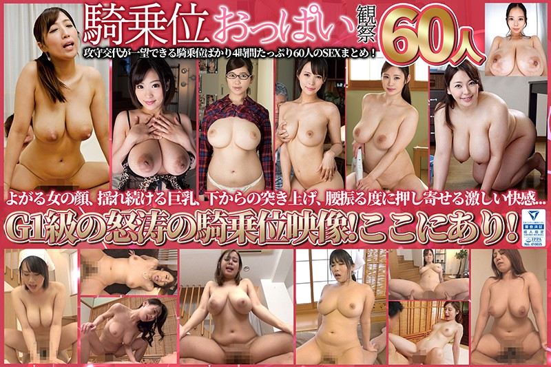 ZOOO-009 japanese porn videos Cowgirl Tits Observation, 60 Girls