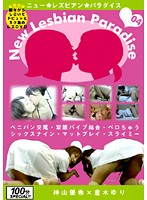 New Lesbian Paradise 04 Download