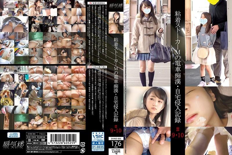 SHIND-005 jav for me The Records Of Stalker M Touching Girls On The Train And Following Them Home #9 10