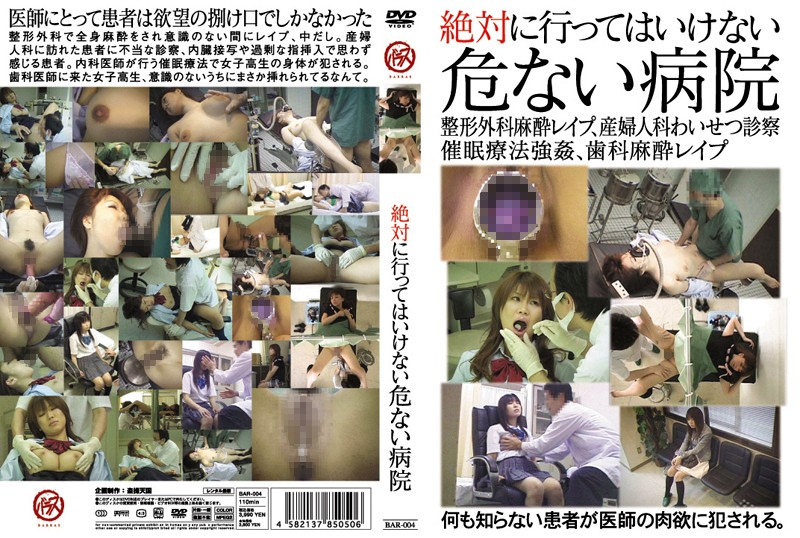 BAR-004 jav porn The Hospital You Must Absolutely Not End Up In