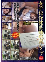 The Girls' College Doctor Drugging And Raping Students file. 3 下載