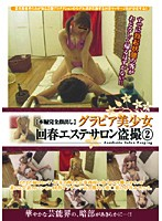 Sexy Young Gravure Girl Caught on Film at the Massage Parlor 2 Download