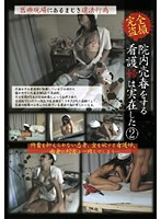 All Peeping. The In-Hospital Prostituting Nurse Really Exists 2 下載