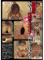 All Peeping On the Beautiful Young Wife Getting Rammed At The Minami-Aoyama Erotic Spa Salon 下載