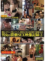In A Brothel, At A Hotel, At School, At The Office, In The Hospital - A Voyeur Gets The Scoop Everywhere Man-Woman Obscene SEX Film Record 2 Download