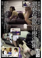 Voyeur Filthy Psychotherapist Uses Hypnotism To Abuse His Patients 下載