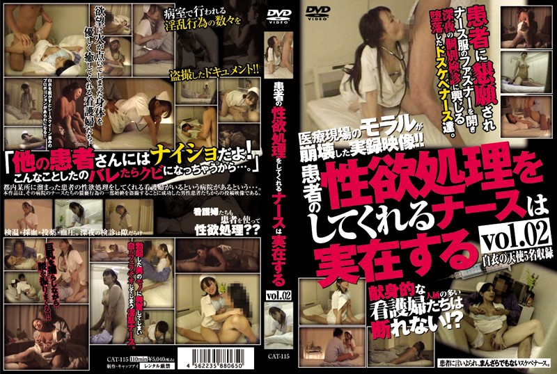 CAT-115 asian porn There Are Nurses That Will Handle Their Patients' Sexual Desire vol. 02
