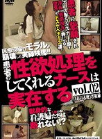 There Are Nurses That Will Handle Their Patients' Sexual Desire vol. 02 下載