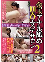 Ball and Ass-Licking Rejuvenation Beauty Salon 2 下載