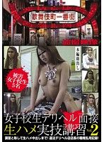 S********l Brothel Interview Sex Lesson 2 下載