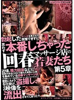 Young Masseuse Housewives Just Can't Go Pass an Erect Penis! Chapter. 5 Download