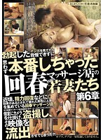 Young Masseuse Housewives Just Can't Go Pass an Erect Penis! Chapter. 6 下載