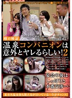 Testing Rumors: Are Hot Spring Girls Really Easy to Bone? 2 Download