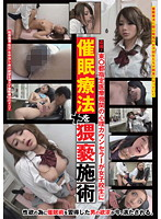 Peeping! A Psychologist Uses Hypnotism On A High School Girl Download