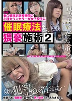 Peeping! A Psychologist Uses Hypnotism On A High School Girl 2 Download