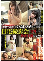 Horny Married Sluts Hold Naughty Filming Sessions In Their Own Homes While Their Husbands And Children Are Away 下載