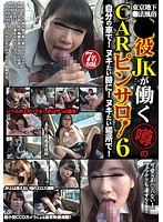 Underground Prohibited Sex in Tokyo Fabled Car Blowjob Salon Where Schoolgirl Work 6 Download