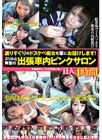 We Send Carefully Selected, Perverted Sluts To Your Car! The Mobile In-Car Brothel Of Thrill And Excitement 11 Women 4 Hours Download