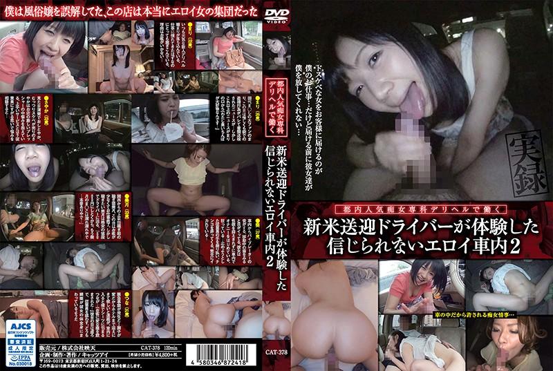 (h_157cat00378)[CAT-378] The Unbelievable Sexual Experiences Of A Novice Driver In His Car While Working For A Popular Tokyo Sex Delivery Service Specializing In Sluts 2 Download