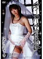 Transsexual's Bride's Maid - Yu Aihara Download