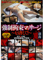 Forcefully Tied Up Massage - Ok I Give Up Now ! - 下載