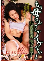 I Can Only Cum With Mom Incest Mother And Son 1 Aya Shimizu Download