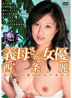 The Most Requested Stepmom Actress Rei Saijo 下載