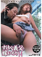Pervert Dad With Daughter-in-law 14 Super Horny & Indecent Daughter-in-law Collection 下載