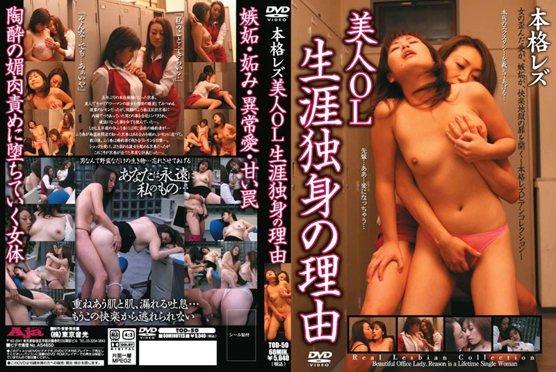 TOD-50 Card-Carrying Lesbians - Beautiful Office Ladies Are The Reason To Remain Single For Ever - Small Tits, Office Lady, Lesbian, Lemon Tatsuzawa, Kyoka Aikawa, Fuka Sasaki
