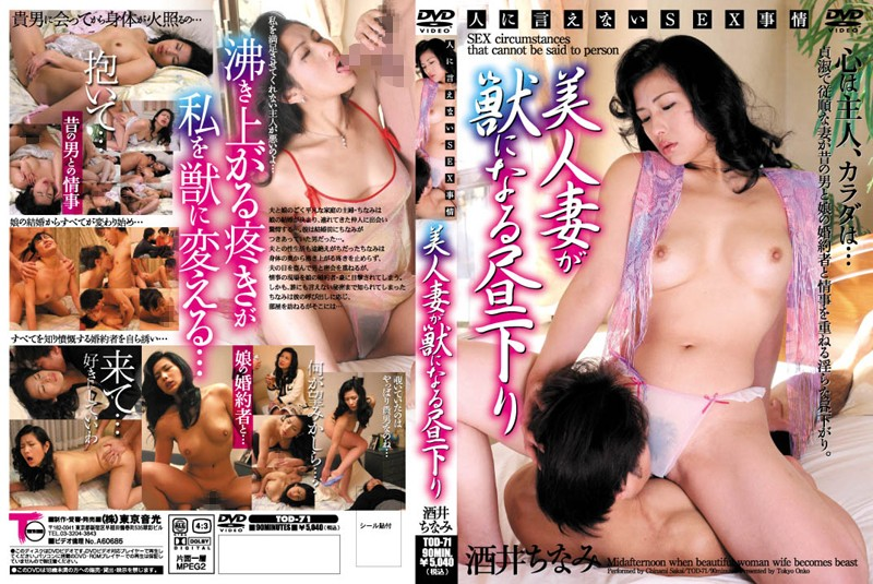 TOD-71 asian porn video Chinami Sakai (Aoi Murasaki) The Sex Affairs You Can Never Tell Anyone. The Afternoon When A Beautiful Married Woman Becomes A