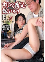 Pervert Dad With Daughter-in-law 19 Sharing Secrets Together Download