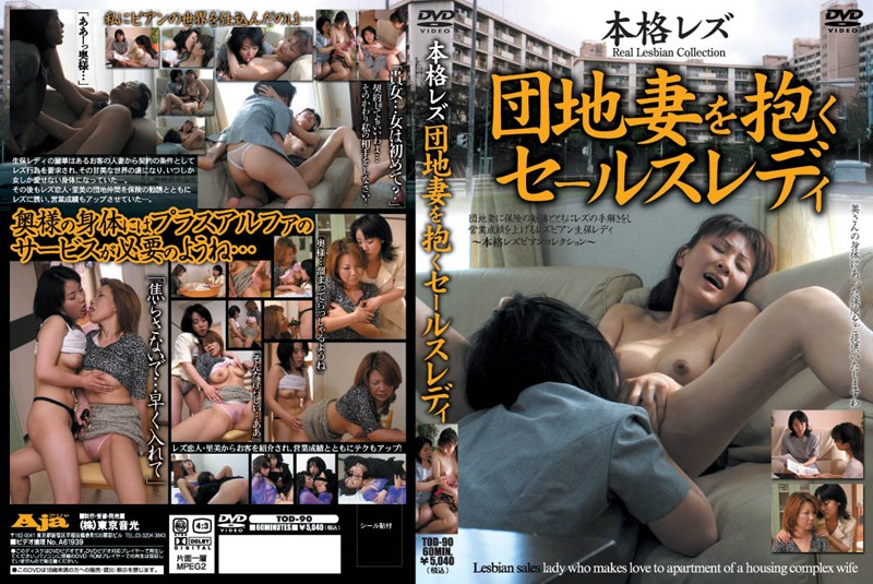 TOD-90 jjgirls Card-Carrying Lesbians Pose At Sales Ladies To Trick Apartment Wife