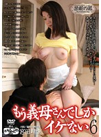 The Forbidden Portal: Only My Mother-in-Law Can Make Me Cum!? 6 Download