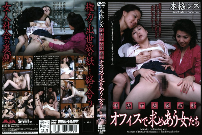 TOD-111 Card-Carrying Lesbians Increasingly Winding Love: Girls Demanding Each Other at the Office - Threesome / Foursome, Office Lady, Mature Woman, Lesbian, Karin Sakurai, Haruka Oko, Aki Hagiwara