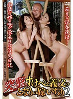 Attack! Horny Father In Law Teases The Brides Next Door 2 下載