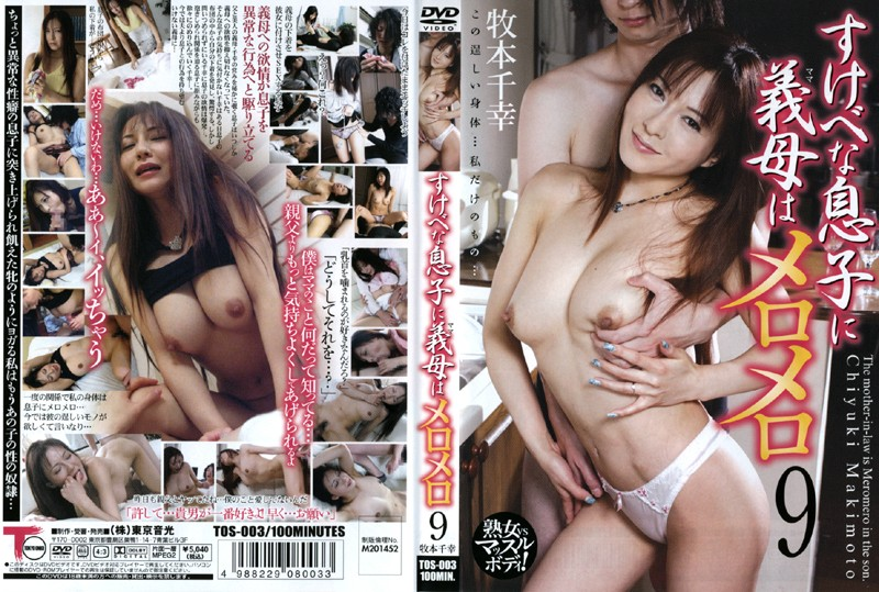 TOS-003 Horny Son Madly in Love with His Mother-in-law 9
