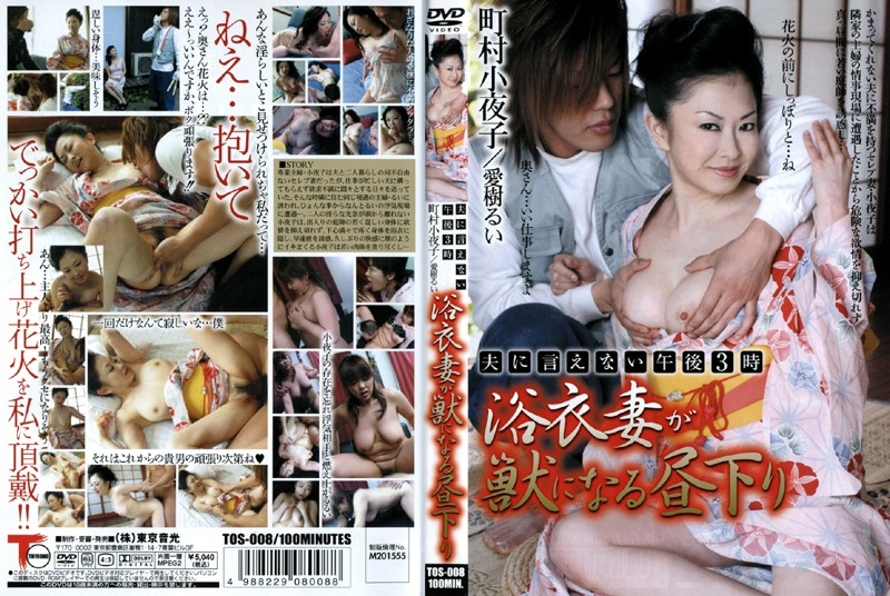 TOS-008 I Can't Tell My Husband What Happens at 3 P.M. Yukata Wife Becomes a Best in the Afternoon
